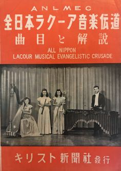 The All Nippon Lacour Musical Evangelistic Crusade