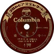 the record label of Gidayu: Tsubosaka-dera