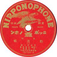 the record label of nagauta Kanjincho
